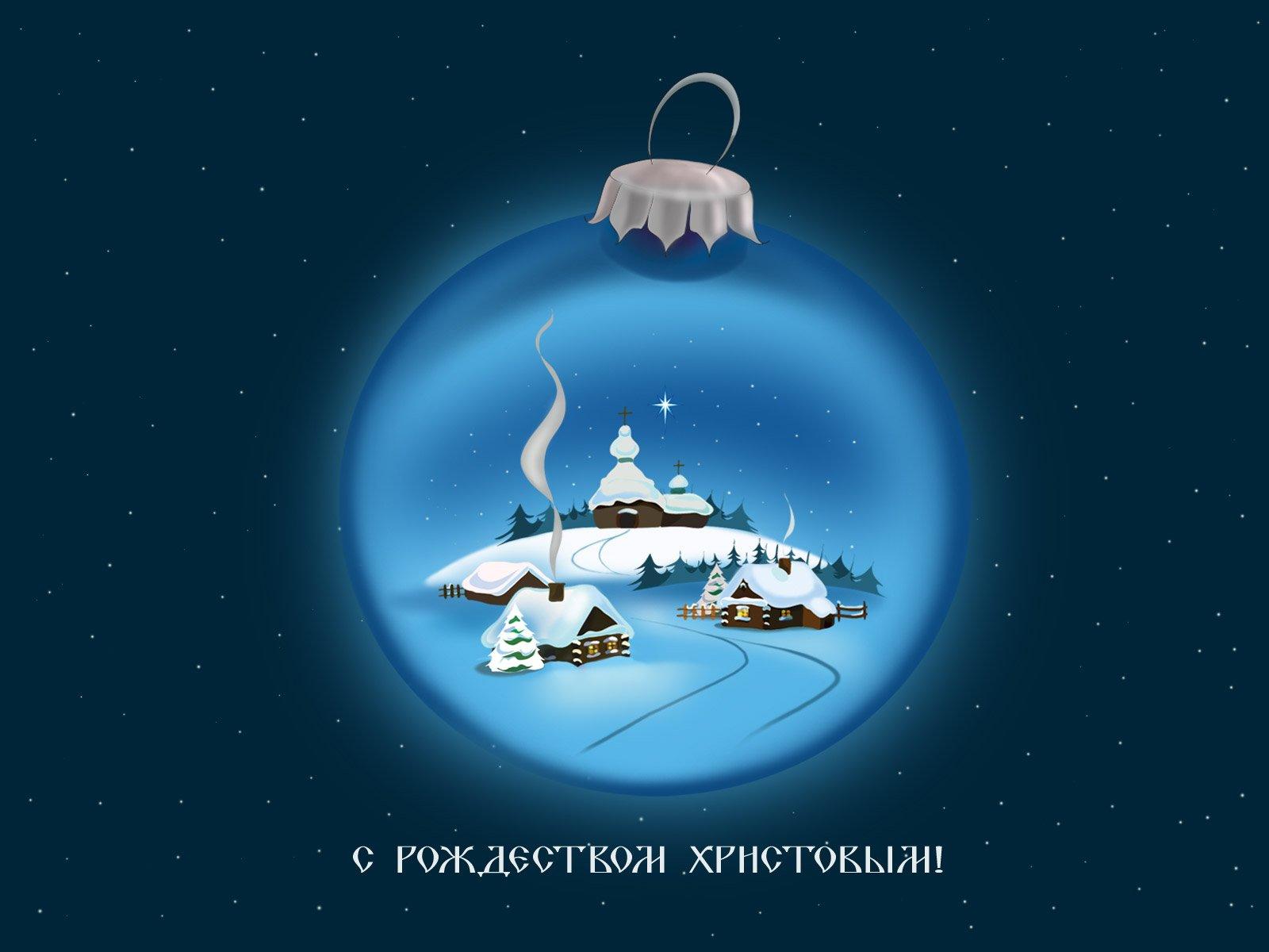 Открыток, дизайнерские открытки с рождеством христовым
