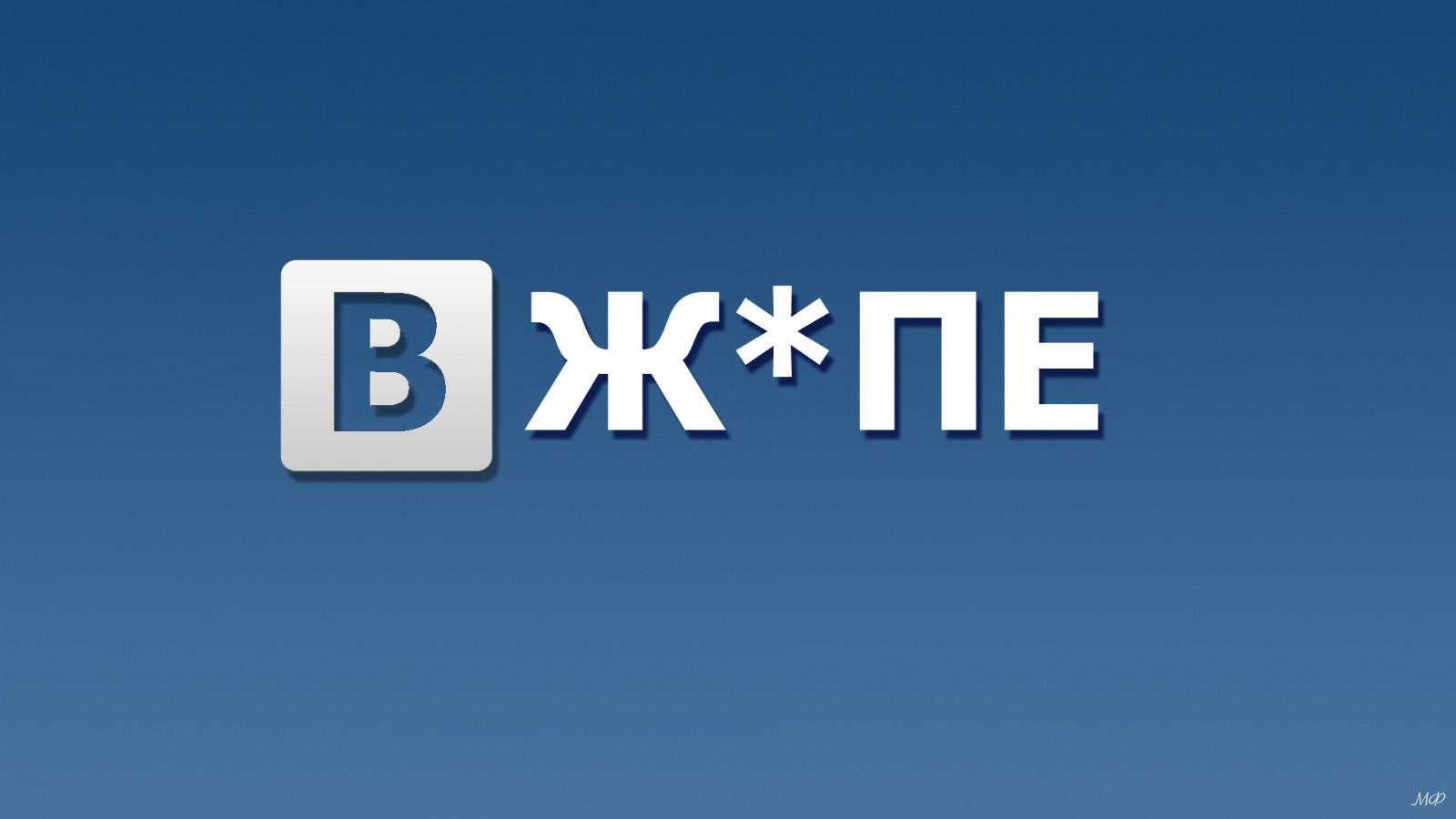 Картинки с приколами и надписями из вконтакте