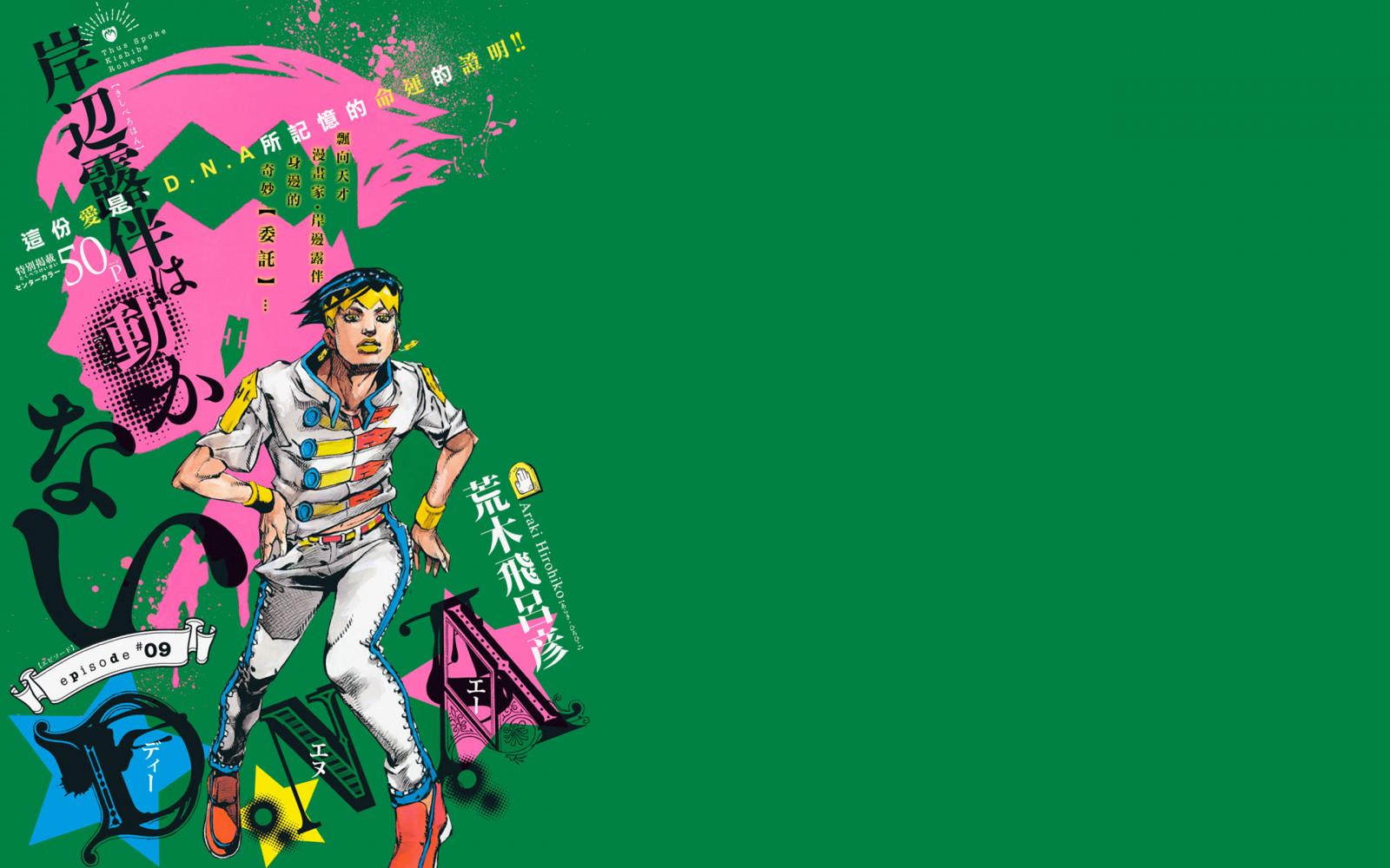 Wallpaper Jojo S Bizarre Adventure Jojo Anime Manga