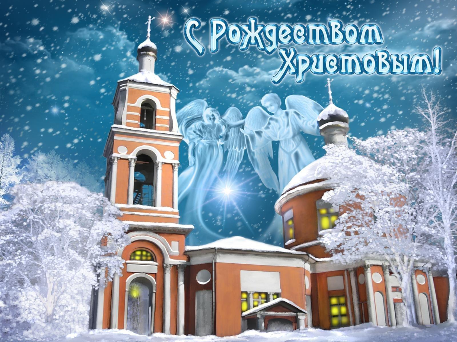 День, рождественские церковные открытки